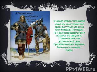 В начале первого тысячелетия новой эры на историческую арену выступили аланы (на