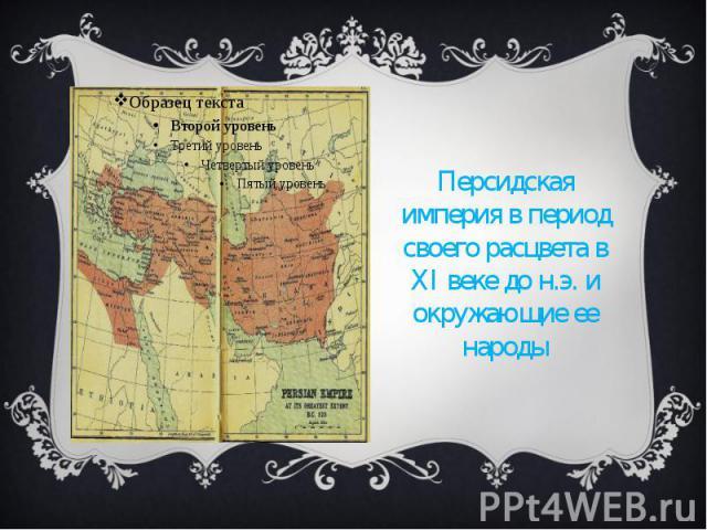 Персидская империя в период своего расцвета в XI веке до н.э. и окружающие ее народы