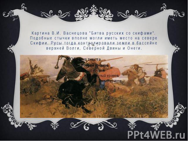 Картина В.И. Васнецова