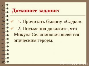 1. Прочитать былину «Садко». 2. Письменно докажите, что Микула Селянинович являе