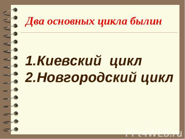 Два основных цикла былин Киевский циклНовгородский цикл