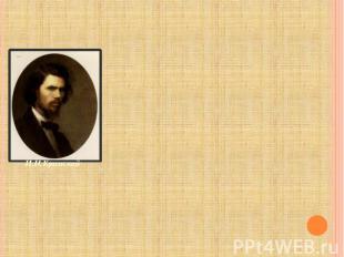 Во второй половине XIX века произошло необычайно важное для русского искусства с