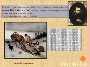 Главной темой живописи их творчества стала нелегкая доля простого народа. Васили