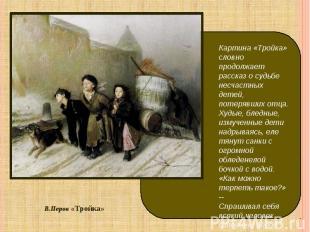 Картина «Тройка» словно продолжает рассказ о судьбе несчастных детей, потерявших