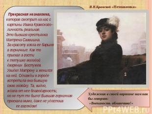 Прекрасная незнакомка, которая смотрит на нас с картины Ивана Крамского– личност
