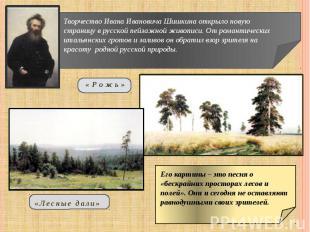 Творчество Ивана Ивановича Шишкина открыло новую страницу в русской пейзажной жи