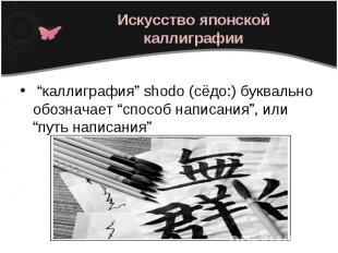 """Искусство японской каллиграфии """"каллиграфия"""" shodo (сёдо:) буквально обозначает"""