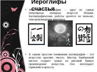 Иероглифы счастья Японская каллиграфия – одно из самых популярных изящных искусс