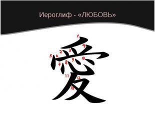 Иероглиф - «ЛЮБОВЬ»