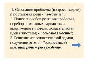 """1. Осознание проблемы (вопроса, задачи) и постановка цели - """"введение""""; 2. Поиск"""