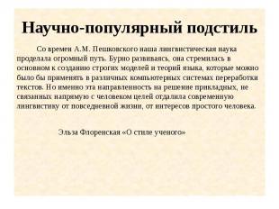 Со времен А.М. Пешковского наша лингвистическая наука проделала огромный путь. Б