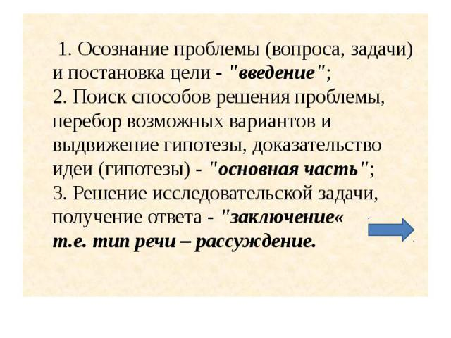 1. Осознание проблемы (вопроса, задачи) и постановка цели -