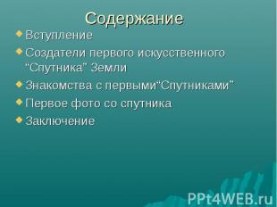 """Содержание Вступление Создатели первого искусственного """"Cпутника"""" ЗемлиЗнакомств"""