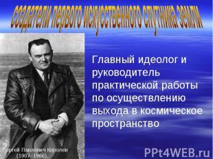 создатели первого искусственного спутника земли Главный идеолог и руководитель п