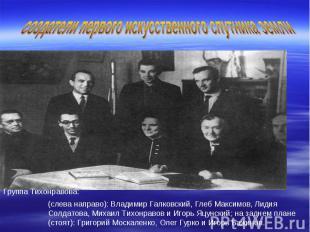 создатели первого искусственного спутника земли (слева направо): Владимир Галков