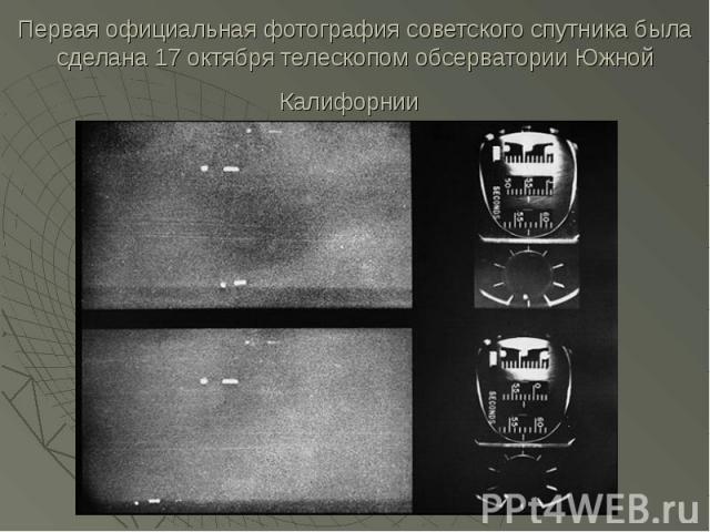 Первая официальная фотография советского спутника была сделана 17 октября телескопом обсерватории Южной Калифорнии