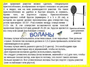 Для хранения ракеток можно сделать специальное приспособление, изображение котор
