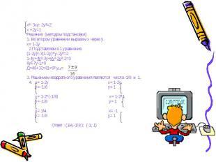 x²- 3xy- 2y²=2x +2y=1Решение: (методом подстановки)1. Во втором уравнении вырази