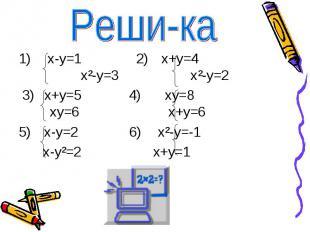 Реши-ка 1) х-у=1 2) х+у=4 х²-у=3 х²-у=2 3) х+у=5 4) ху=8 ху=6 х+у=65) х-у=2 6) х