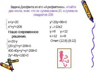 Задача Диофанта из его «Арифметики». «Найти два числа, зная, что их сумма равна