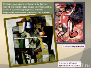 Постепенно в картинах Малевича фигуры людей становятся еще более несуразными, а