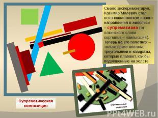 Смело экспериментируя, Казимир Малевич стал основоположником нового направления