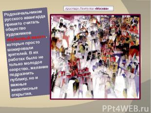 Аристарх Лентулов «Москва» Родоначальником русского авангарда принято считать об