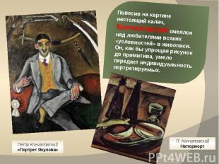 Повесив на картине настоящий калач, Кончаловский смеялся над любителями всяких «
