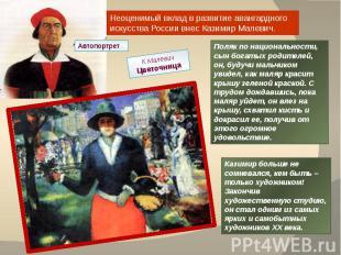 Неоценимый вклад в развитие авангардного искусства России внес Казимир Малевич.