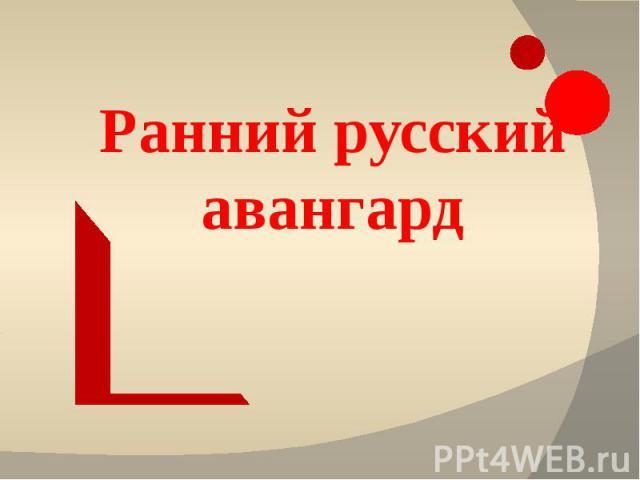 Ранний русский авангард