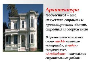 Архитектура (зодчество) – это искусство строить и проектировать здания, строения