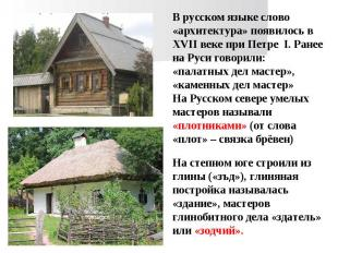 В русском языке слово «архитектура» появилось в XVII веке при Петре I. Ранее на