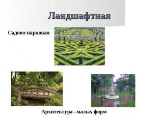 Ландшафтная Садово-парковая Архитектура –малых форм
