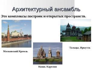 Архитектурный ансамбль Это комплексы построек и открытых пространств. Московский