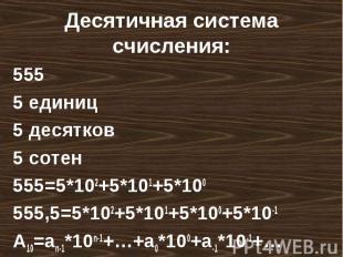 Десятичная система счисления: 5555 единиц5 десятков5 сотен555=5*102+5*101+5*1005