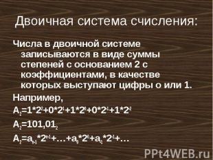 Двоичная система счисления: Числа в двоичной системе записываются в виде суммы с