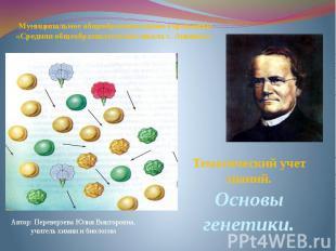 Тематический учет знаний.Основы генетики. Муниципальное общеобразовательное учре
