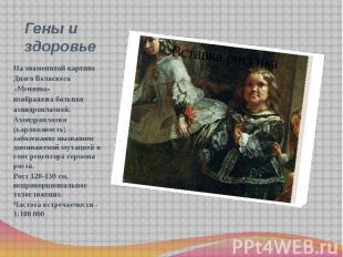 Гены и здоровье На знаменитой картине Диего Веласкеса«Менины»изображена больная