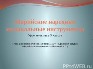 Марийские народные музыкальные инструменты Урок музыки в 5 классе(Урок разработа