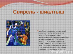 Свирель - шиалтыш марийский свистковый музыкальный инструмент, по-русски называе