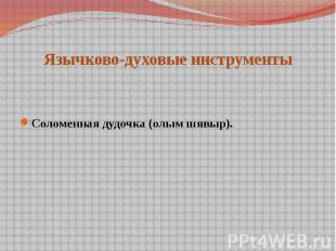 Язычково-духовые инструментыСоломенная дудочка (олым шявыр).