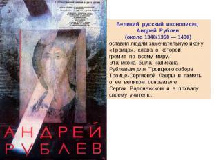 Великий русский иконописец Андрей Рублев(около 1340/1350 — 1430) оставил лю