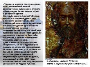 «Троица» с момента своего создания была любимейшей иконой древнерусских художник