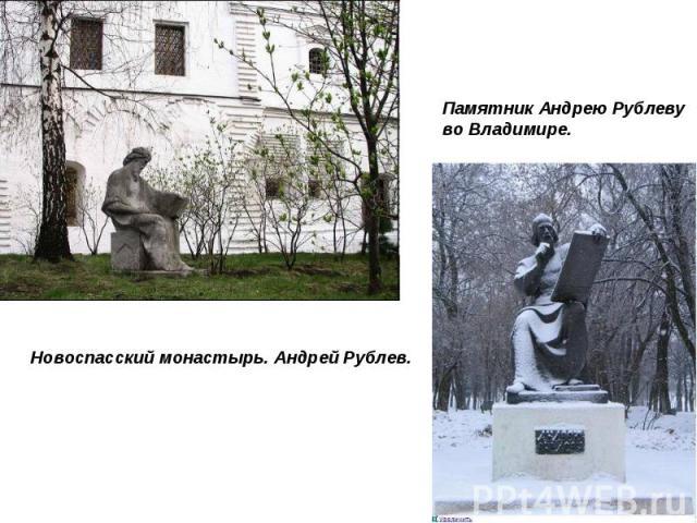 Памятник Андрею Рублеву во Владимире. Новоспасский монастырь. Андрей Рублев.
