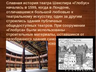 Славная история театра Шекспира «Глобус» началась в 1599, когда в Лондоне, отлич