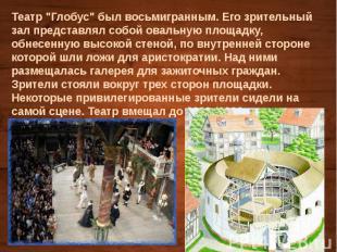 """Театр """"Глобус"""" был восьмигранным. Его зрительный зал представлял собой овальную"""