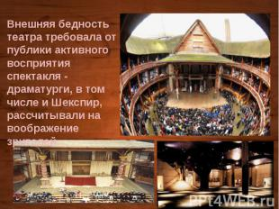Внешняя бедность театра требовала от публики активного восприятия спектакля - др