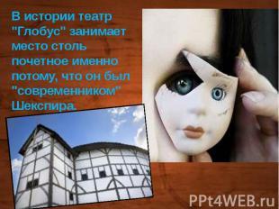 """В истории театр """"Глобус"""" занимает место столь почетное именно потому, что он был"""
