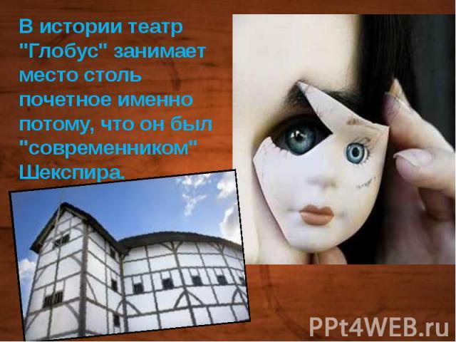 В истории театр
