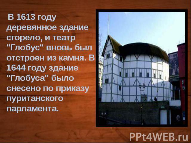 В 1613 году деревянное здание сгорело, и театр